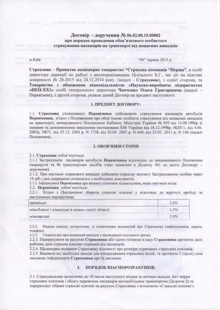 Договор о страховке ст. 1