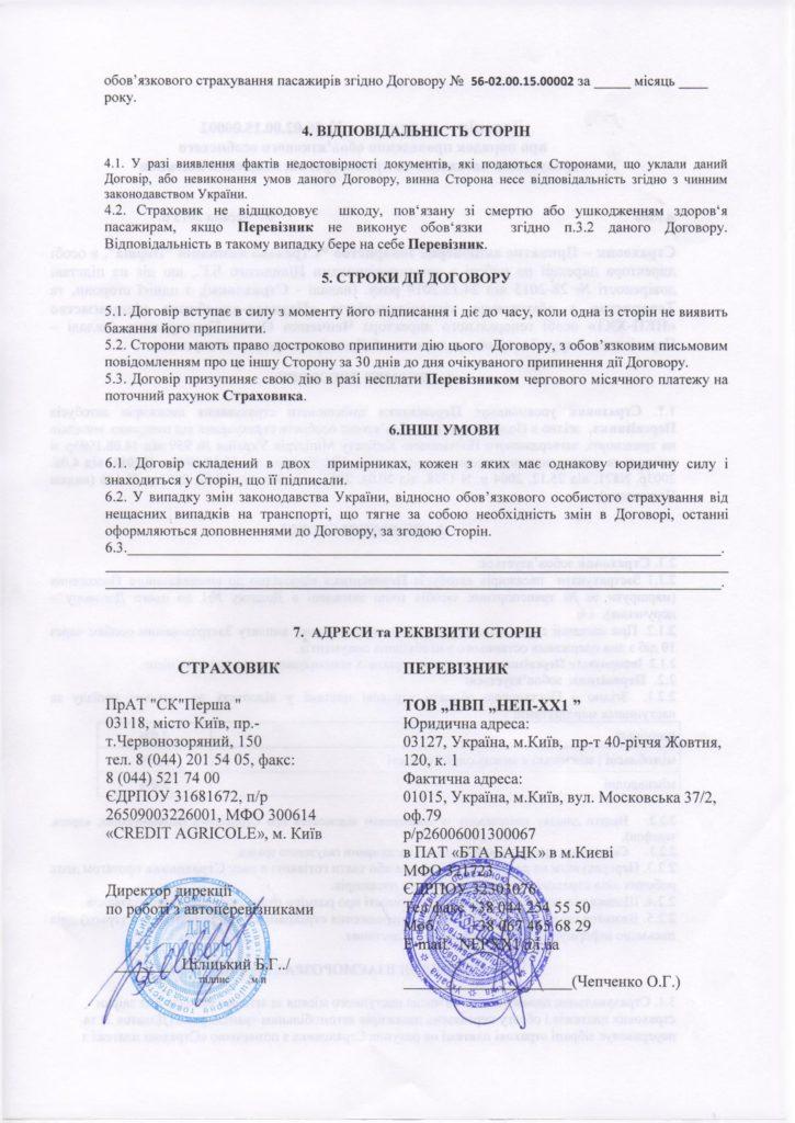 Договор о страховке ст. 2