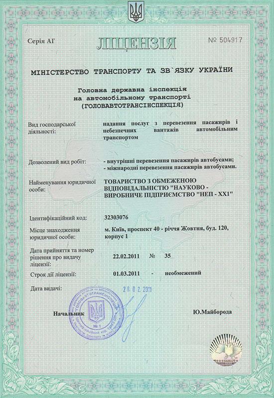 Лицензия на перевозки
